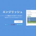 エンジリッシュ – ITエンジニア・プログラマのためのIT英語勉強webアプリ