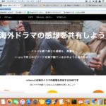 海外ドラマの感想を共有するSNS | mitano