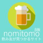 nomitomo-飲み友が見つかるサイト-