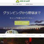 SIDE B CAMP