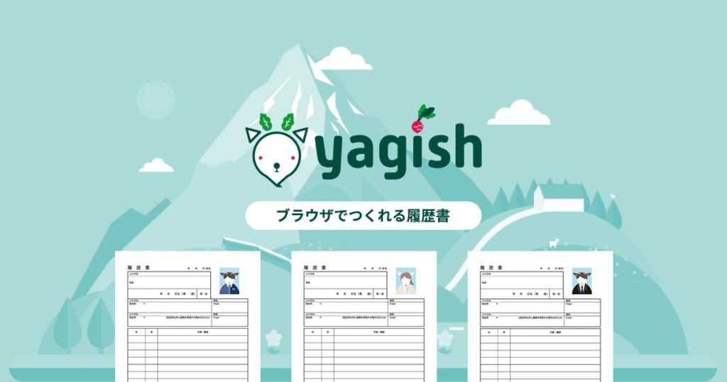 yagish_ogp-0.png