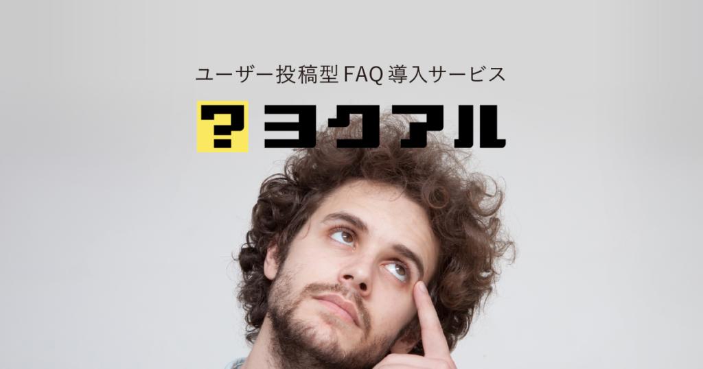 yokuaru_ogp