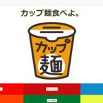 カップ麺食べよ。