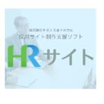 HRサイト