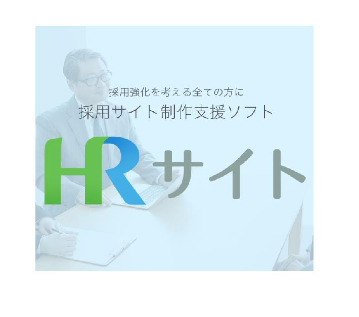 HRサイト_siaku-0.png