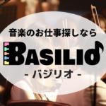 音楽家の求人サイト&アプリ『バジリオ』