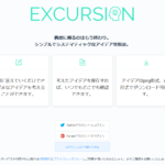 excursion | アイデアを発想するツール