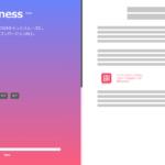 簡単にカスタマイズ出来るQRコードのウィジェット QRness