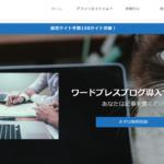 ワードプレスブログ導入サービス-TKダイナミクス