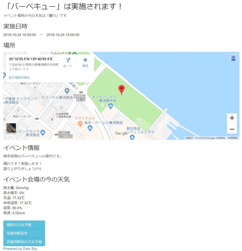check_event-2.jpg