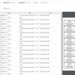 labelmake.jp