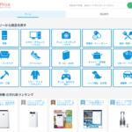Low Price(ロープライス) | 最安値が探せる価格比較サイト