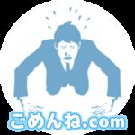 ごめんね.com