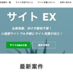 サイト売買のサイトEX