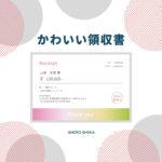 無料でかわいい領収書が作成できるサービス – SHIRO SHIKA