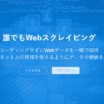 Webデータを自動的に抽出できるスクレイピングツール