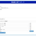 【スマートリサーチ】スマホで回答できるアンケート作成