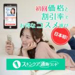 【スキンケア通販ランド】日本初!初回価格と割引率でコスメ選びができる通販サイト