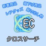 ネットショップを一括検索「ECクロスサーチ」
