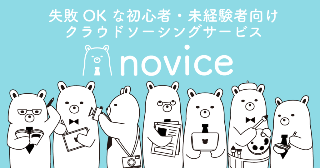 201906171831novice-advertise-0.png
