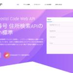 PostcodeJP API