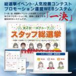 総選挙イベント・人気投票コンテストなどのプロモーションを簡単に運用できる、無料WEBシステム・ツール「一決」