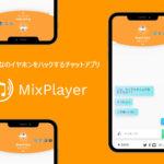 みんなのイヤホンをハックするチャットアプリ「MixPlayer」