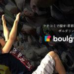 ボルジム:ボルダリングジム口コミサイト