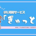 URL短縮サービス「ぎゅっと!」