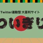 Twitter連動型 大喜利サイト「ついぎり」