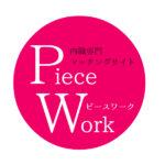 内職専門求人サイト「PieceWork」(ピースワーク)