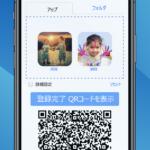 QuickDataShare -QRコードで簡単共有-