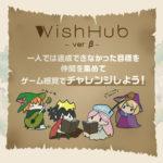 WishHub