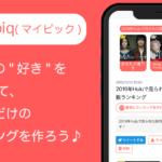 mypiq(マイピック)