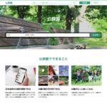 公辞園 – 公園検索 / 写真口コミ投稿サイト