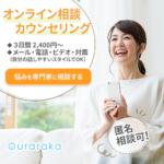 オンライン相談・カウンセリングuraraka(ウララカ)
