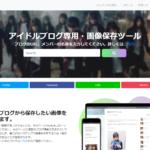 アイドルブログ専用・画像保存ツール「ヲタピック」