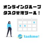 Taskme! 簡単オンラインタスク管理ツール