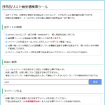 日用品リスト最安値検索ツール