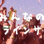 【みんなのオンラインサロン】日本最大のオンラインサロン検索&口コミサイト