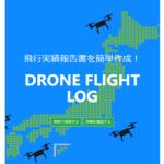 Drone Flight Log